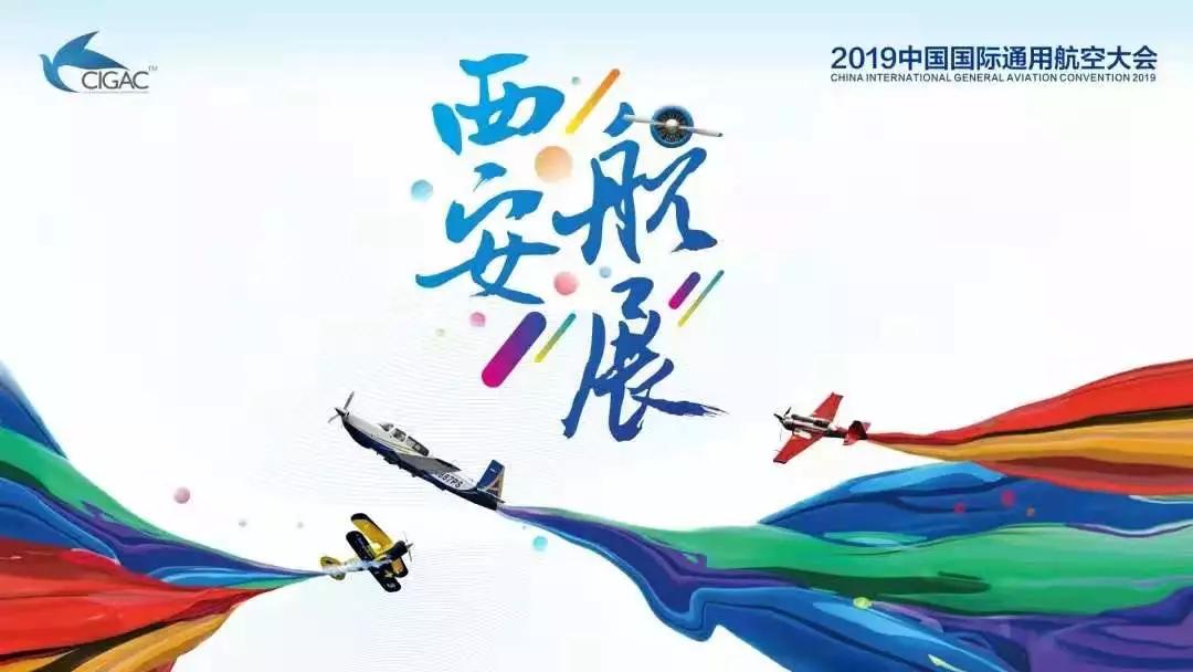 2019西安航展时间表,日程安排,具体详情