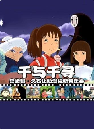 宫崎骏久石让动漫视听音乐会大庆站
