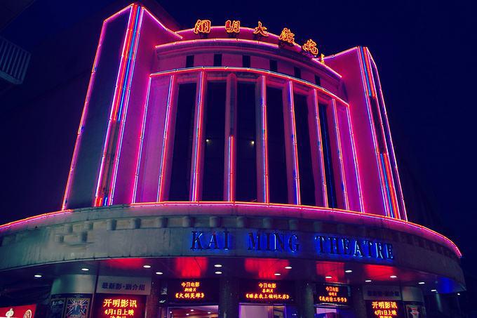 开明大戏院