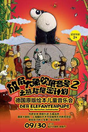 音乐会《放屁大象吹低音号2之熊猫绝密计划》临沂站