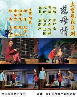【龙口】大型现代吕剧《慈母情》
