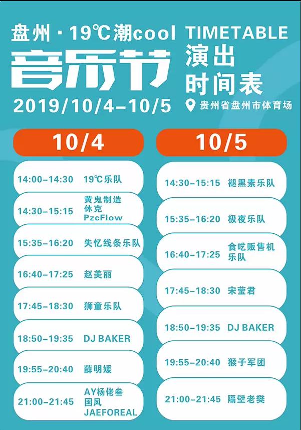 2019盘州19°C潮cool音乐节