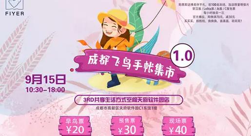 2019成都飞鸟手账集市1.0