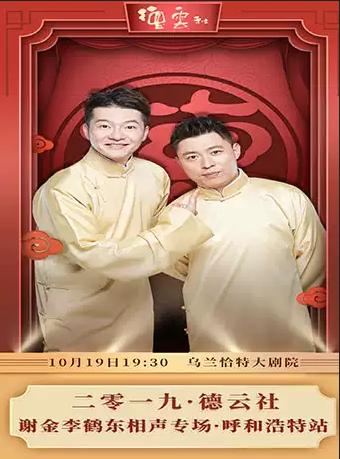 【呼和浩特】2019年德云社谢金李鹤东相声专场