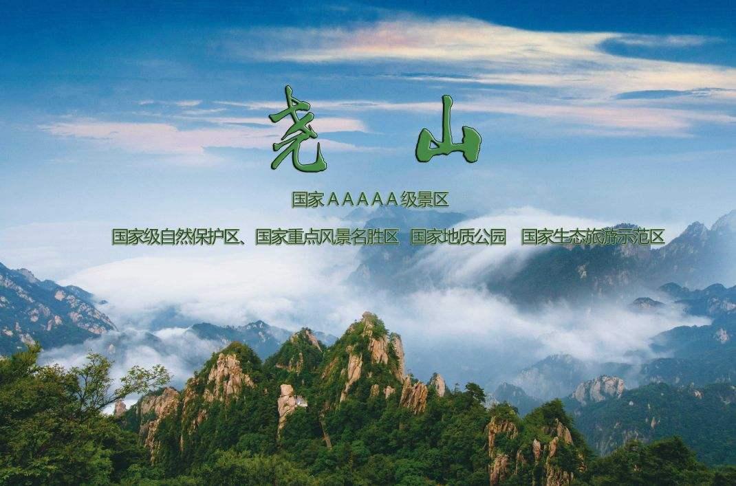 尧山风景区福利大放送,郑州市民免费游,中秋节、教师节优惠多多