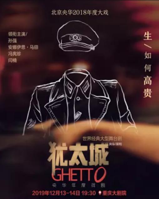 舞台剧《犹太城》重庆站