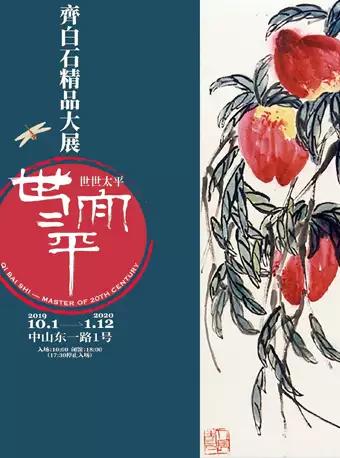 百年奇遇:世世太平――齐白石精品大展上海站