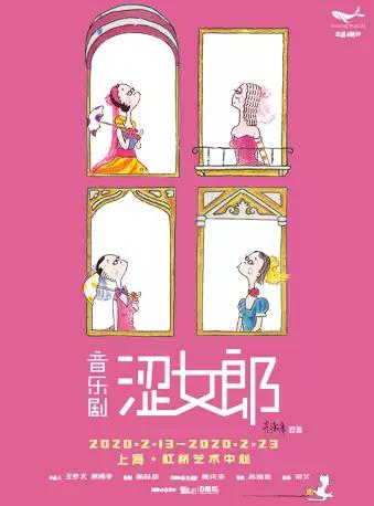 音乐剧《涩女郎》上海站