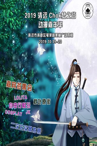 【清远市】2019CHOK梦之谷动漫嘉年华