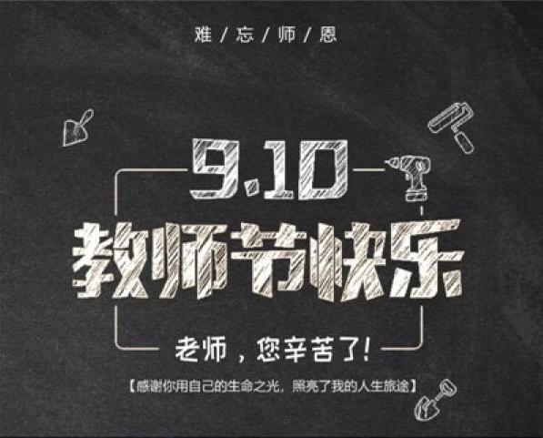 不忘师恩,《禅宗少林・音乐大典》半价献礼教师节