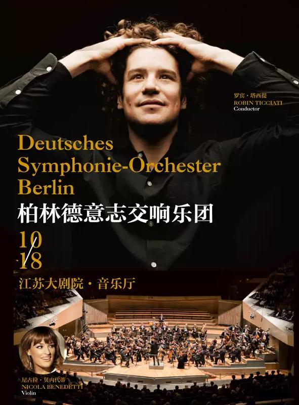 柏林德意志交响乐团音乐会-南京站