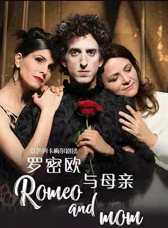 以色列卡梅尔剧团《罗密欧与母亲》上海站