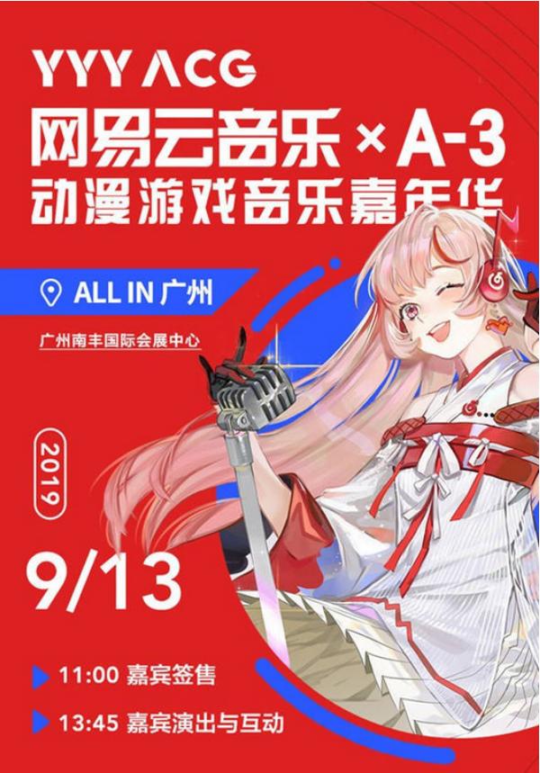 广州网易云音乐A-3动漫游戏音乐嘉年华