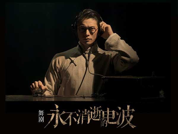 《永不消逝的电波》郑州演出门票