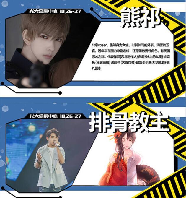 Sky18上海动漫游戏嘉年华