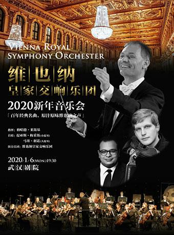 维也纳皇家交响乐团2020新年音乐会武汉站