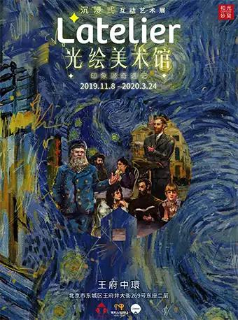 北京光绘美术馆沉浸式艺术展