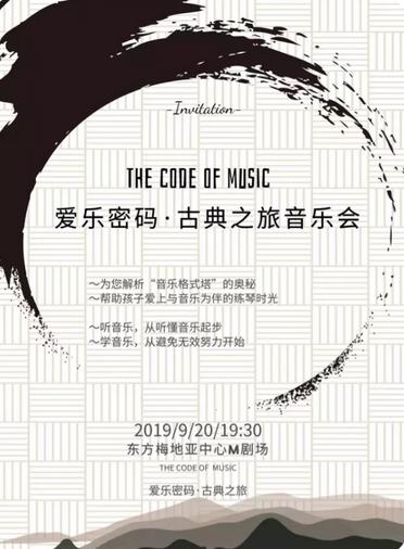 2019爱乐密码古典之旅室内音乐会北京站