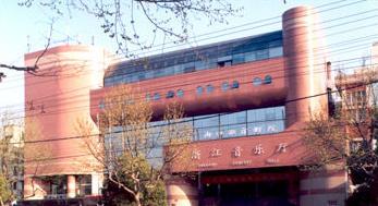 浙江省音乐厅