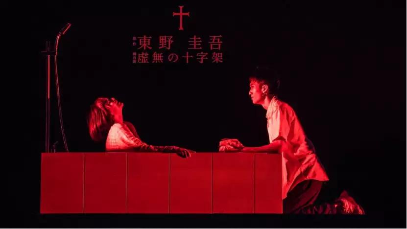 东野圭吾悬疑舞台剧《虚无的十字架》杭州站