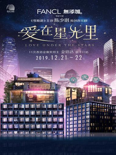陈少琪原创音乐剧《爱在星光里》珠海站