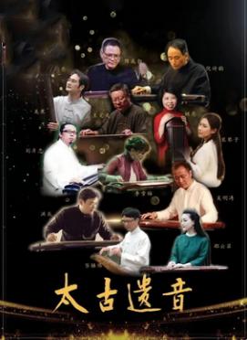 太古遗音 古琴名家巡演音乐会-苏州站