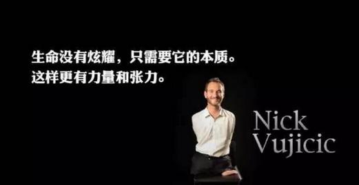 2019尼克胡哲合肥演讲会门票(时间+地点+购票网址)