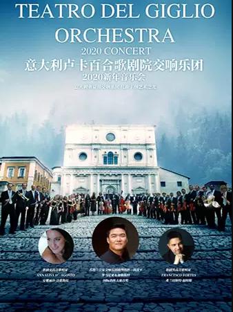 《意大利卢卡百合歌剧院交响乐团2020新年音乐会》-西安站
