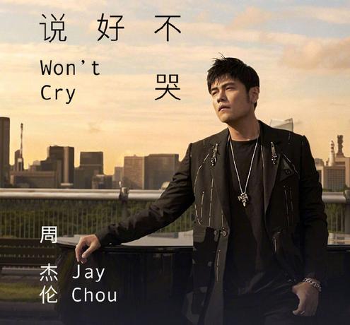 周杰伦2019上海演唱会门票预订及购票链接