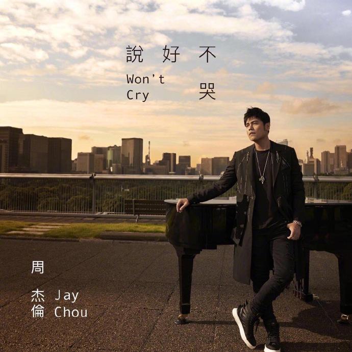 2019周杰伦杭州演唱会安排(门票价格+订票网址)