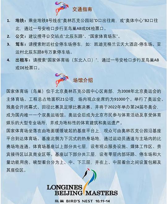 第九届浪琴表北京马术大师赛场馆介绍