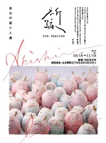 【北京】「祈�E:植田明志首次中国个人展」