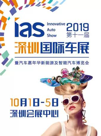2019深圳国际车展