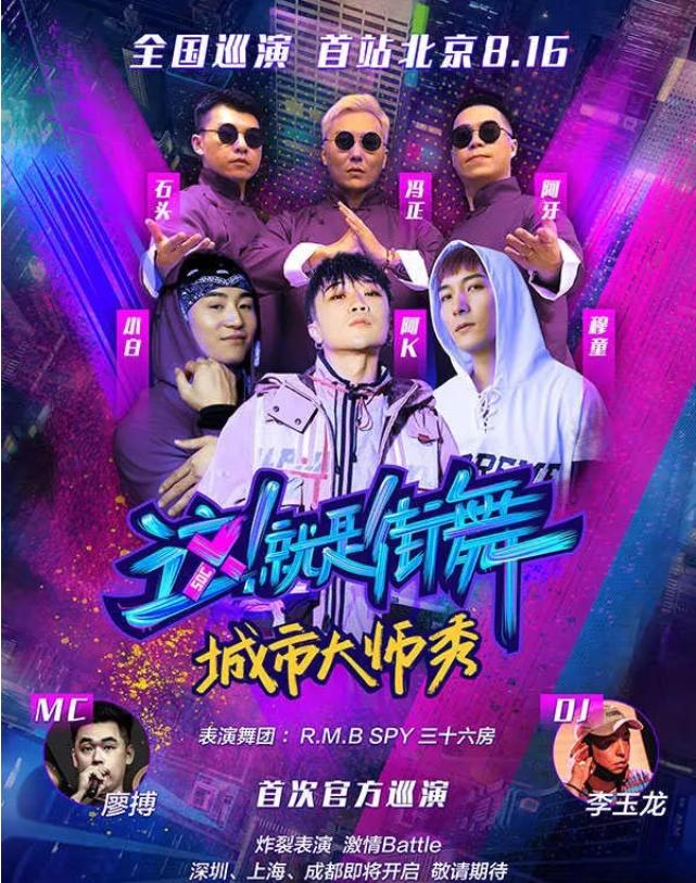这就是街舞2019深圳巡演
