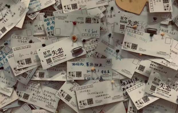 2019深圳星空失恋博物馆