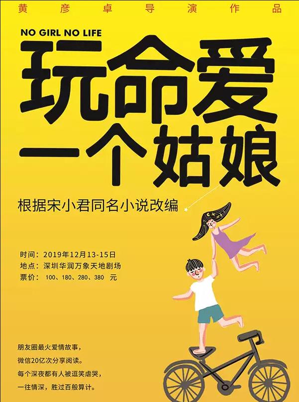 爱情舞台剧《玩命爱一个姑娘》深圳站