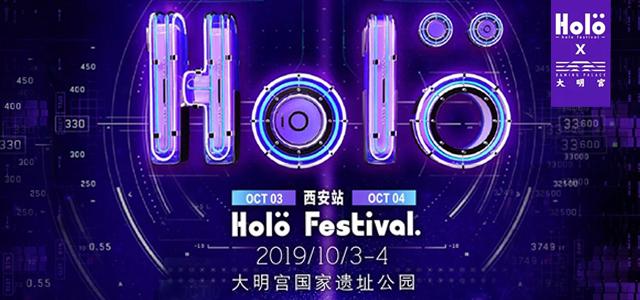 大明宫・2019HOLO音乐节-西安站