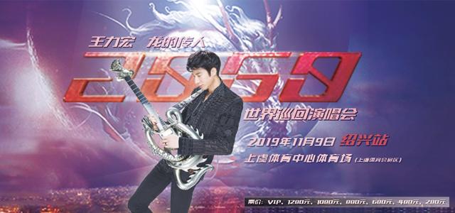 王力宏《龙的传人2060》世界巡回演唱会绍兴站