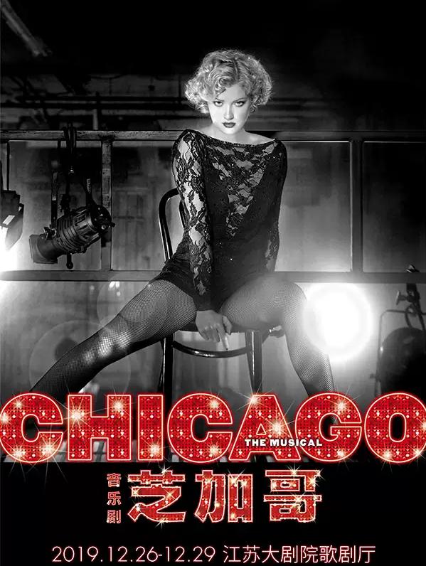 【南京】百老汇原版音乐剧《芝加哥》Chicago