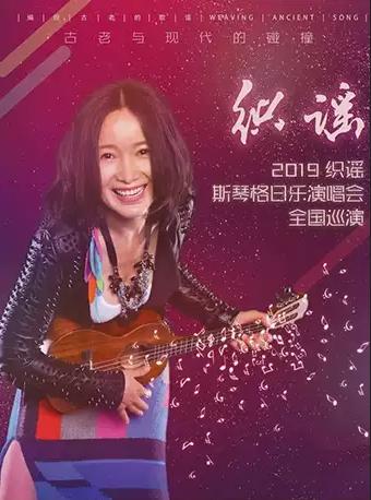 斯琴格日乐演唱会广州站
