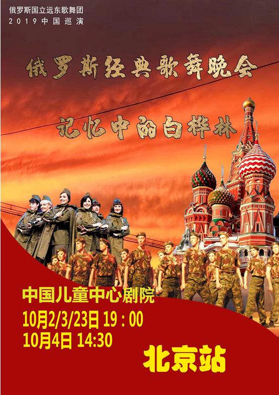 俄罗斯国立远东(红旗)歌舞团《记忆中的白桦林》北京站