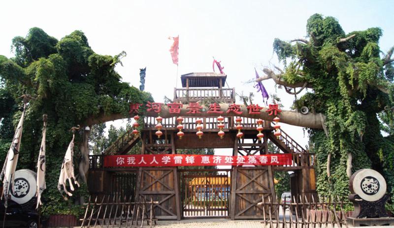 黄河富景生态园