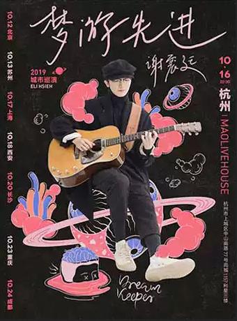 谢震廷巡回演出杭州站