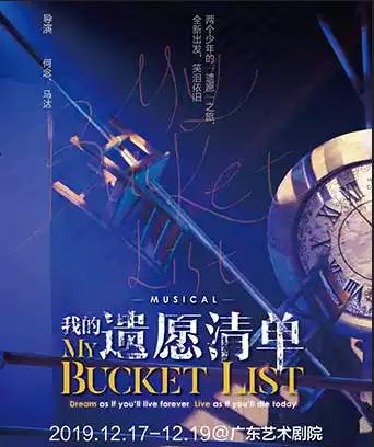 音乐剧《我的遗愿清单》中文版广州站