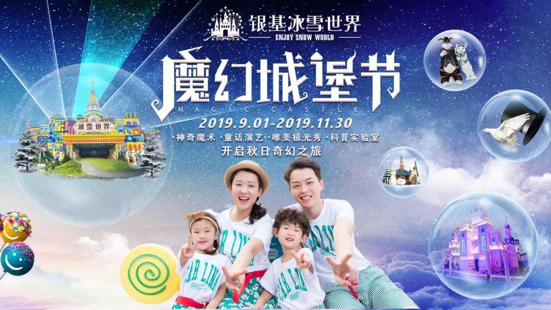 2019银基冰雪世界魔幻城堡节(表演节目+门票+地址)