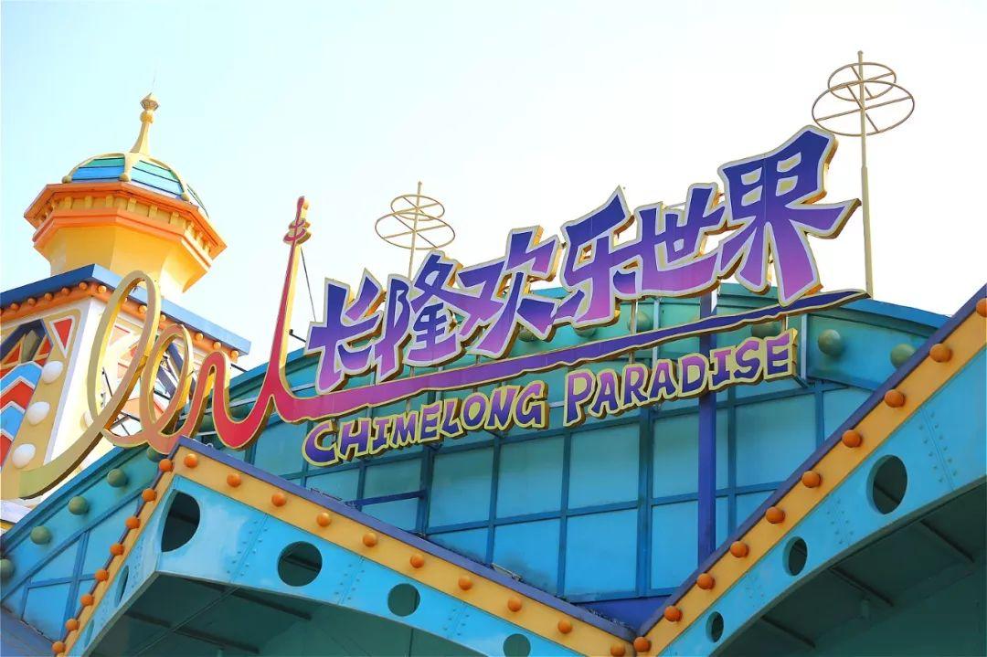 2019广州长隆欢乐世界(项目+门票+门票多少钱)