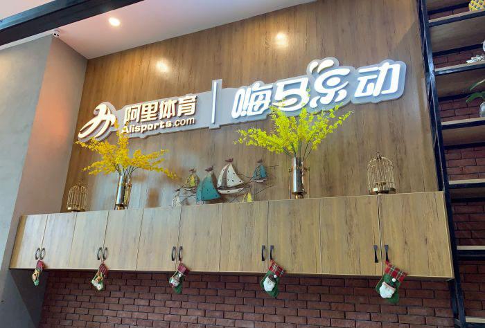 上海嗨马乐动(信业店)