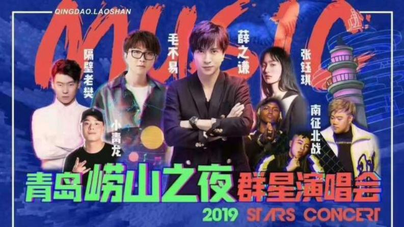 2019青岛崂山之夜群星演唱会嘉宾阵容公布(时间+地点+行程)