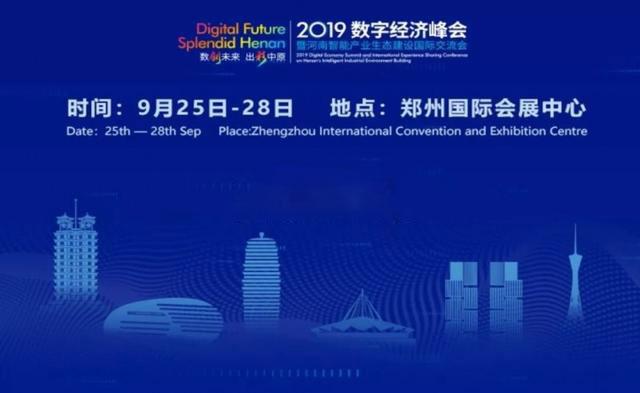 """""""数创未来,出彩中原"""",2019数字经济峰会将于9月25日至28日在郑举行"""