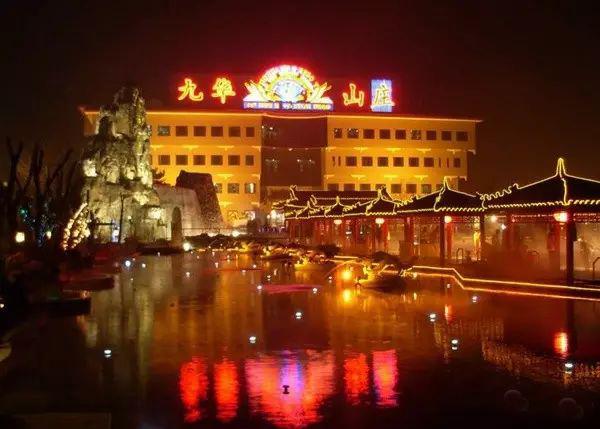 北京九华山庄温泉攻略(门票价格+营业时间+订购)一览